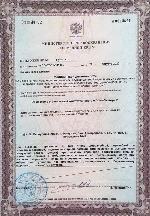 Стоматология в Феодосии с лицензией