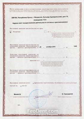 Стоматология с лицензией в Феодосии