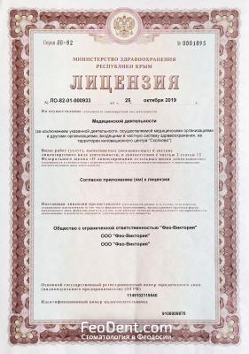 Лицензированная стоматология в Феодосии