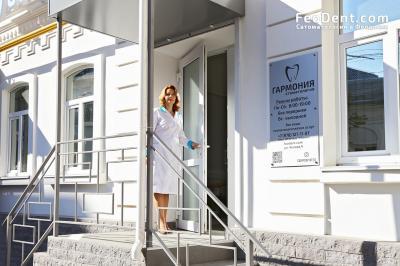 Стоматология в Феодосии - Гармония при входе