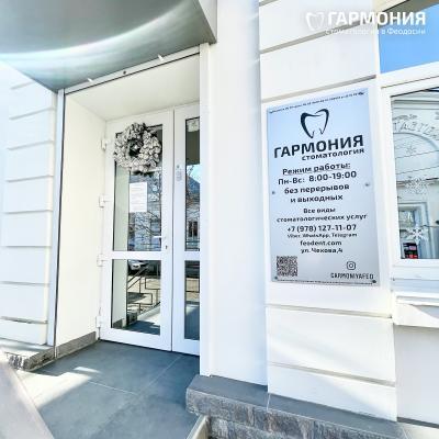 При входе в стоматологию Гармония в Феодосии